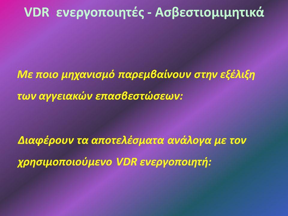 VDR ενεργοποιητές - Ασβεστιομιμητικά