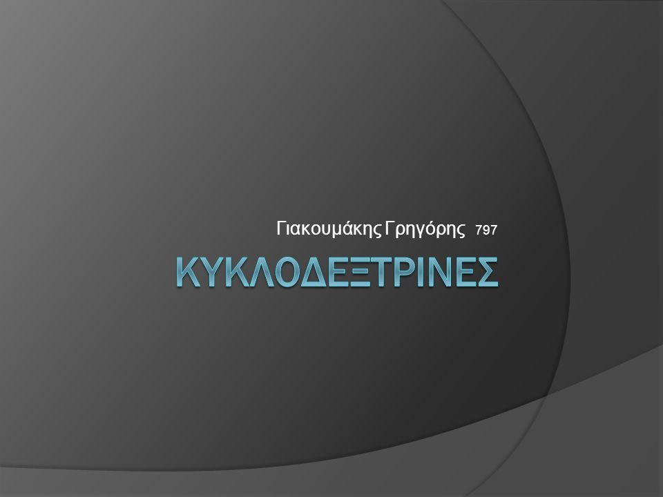 Γιακουμάκης Γρηγόρης 797 κυκλοδεξτρινες