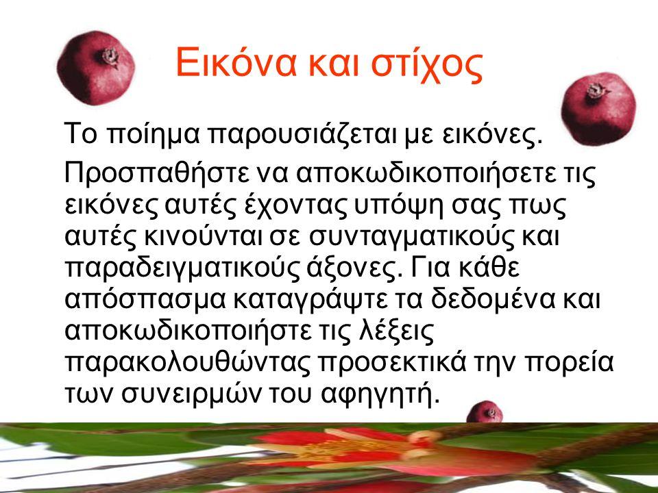 Εικόνα και στίχος Το ποίημα παρουσιάζεται με εικόνες.