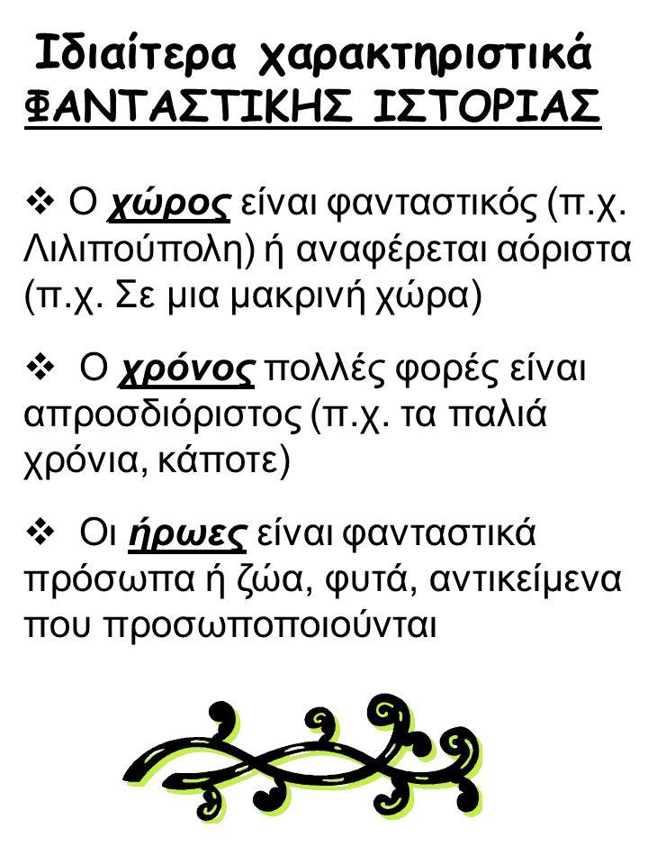 Ιδιαίτερα χαρακτηριστικά ΦΑΝΤΑΣΤΙΚΗΣ ΙΣΤΟΡΙΑΣ