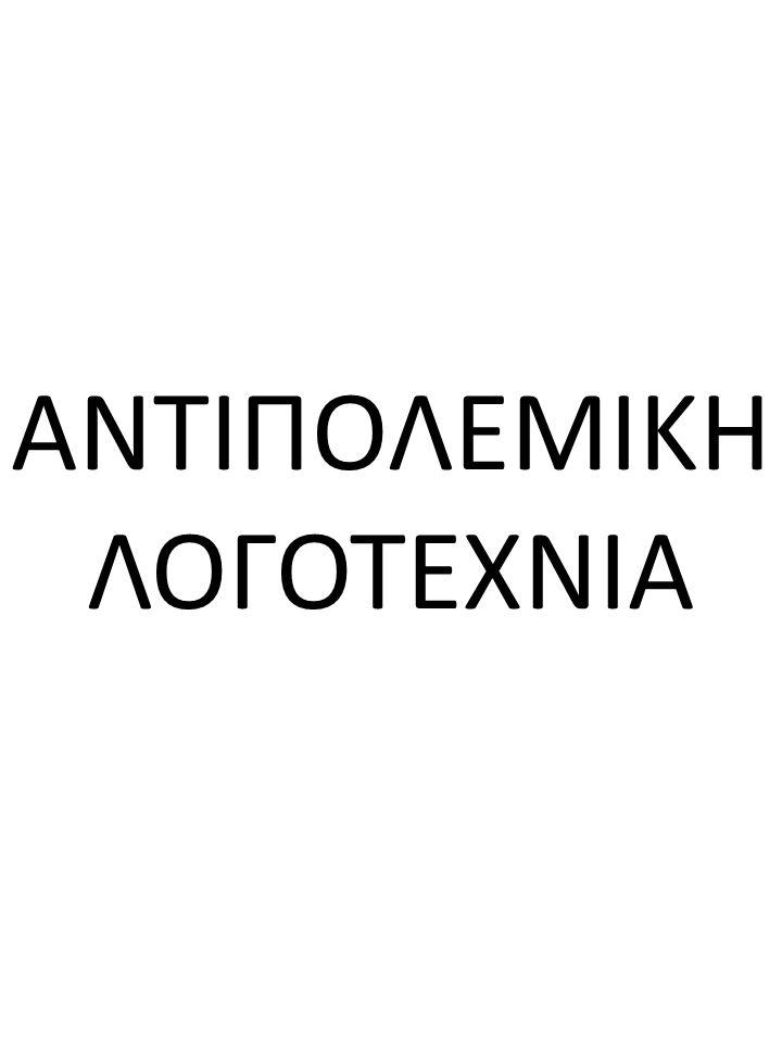 ΑΝΤΙΠΟΛΕΜΙΚΗ ΛΟΓΟΤΕΧΝΙΑ