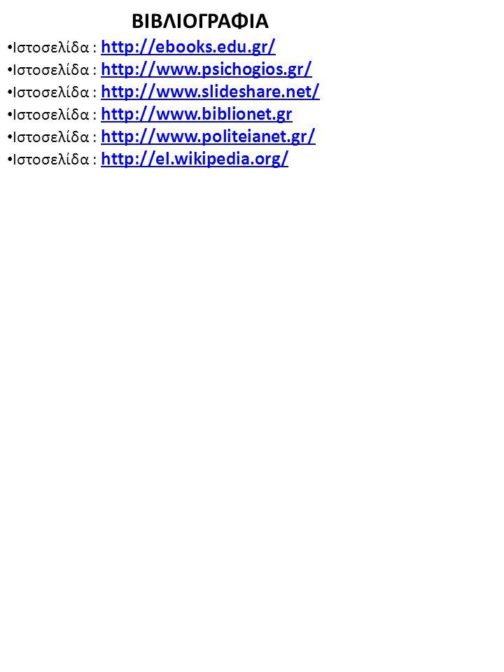 ΒΙΒΛΙΟΓΡΑΦΙΑ Ιστοσελίδα : http://ebooks.edu.gr/