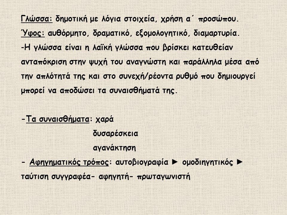 Γλώσσα: δημοτική με λόγια στοιχεία, χρήση α΄ προσώπου.