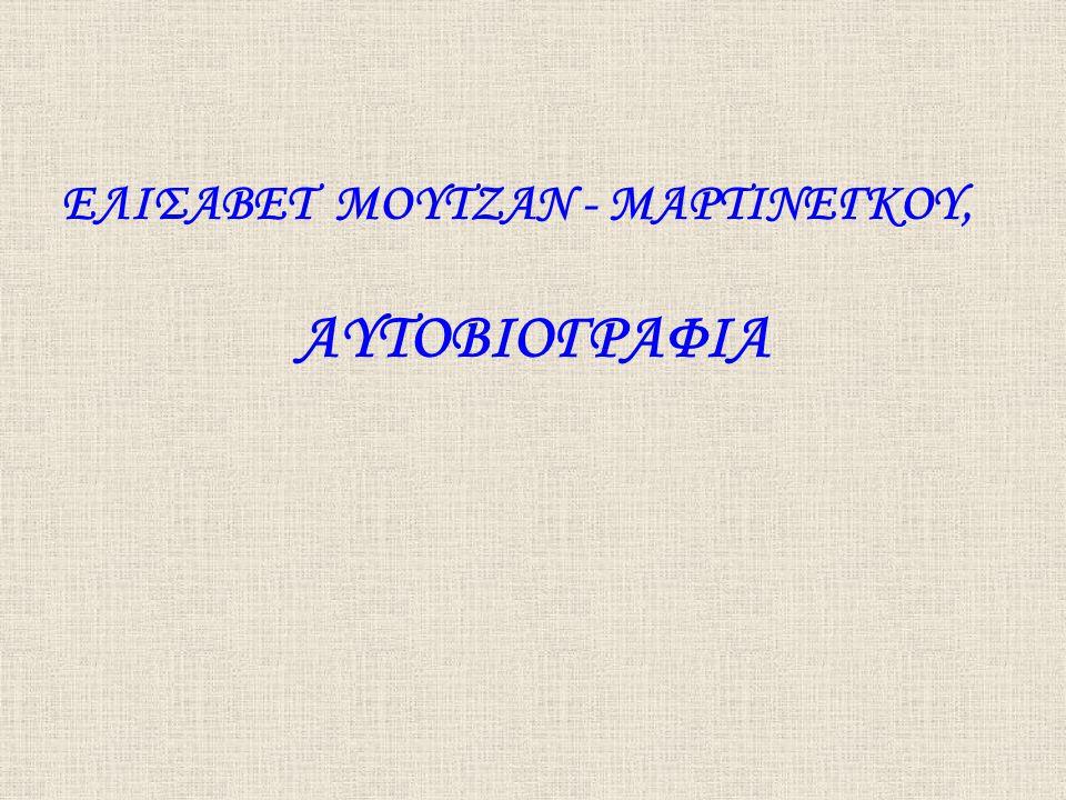 ΕΛΙΣΑΒΕΤ ΜΟΥΤΖΑΝ - ΜΑΡΤΙΝΕΓΚΟΥ,