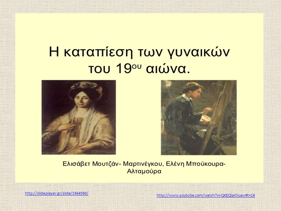 http://slideplayer.gr/slide/1944590/ http://www.youtube.com/watch v=QKEQlaiOuaw#t=16