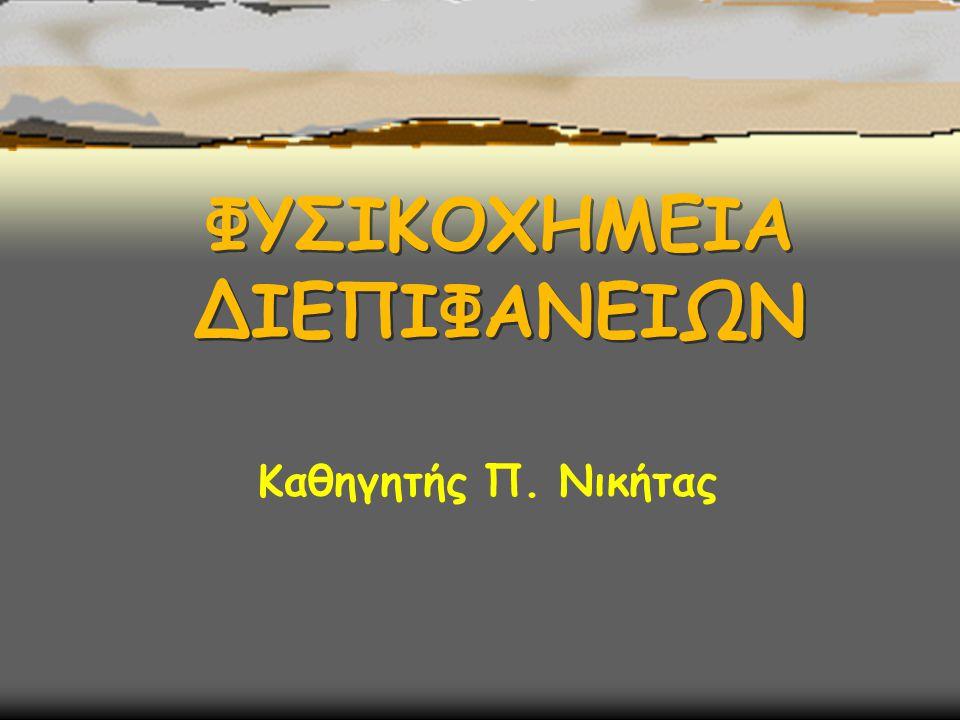 ΦYΣIKOXHMEIA ΔΙEΠIΦANEIΩΝ