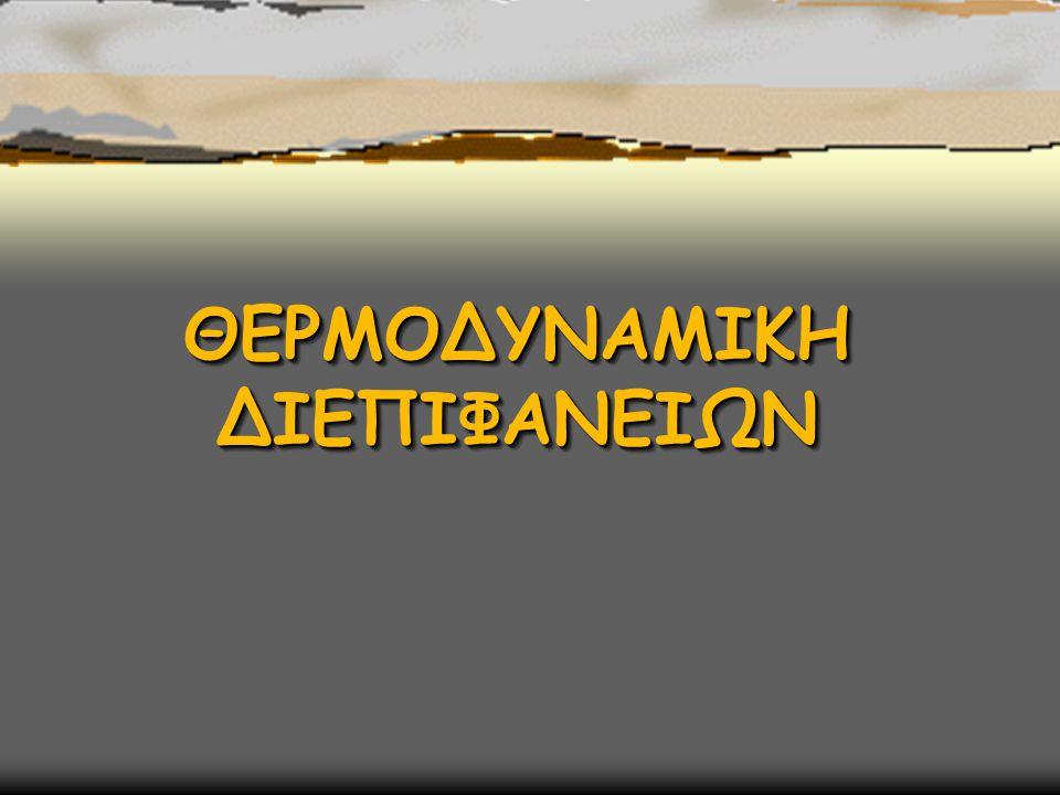 ΘΕΡΜΟΔΥΝΑΜΙΚΗ ΔΙEΠIΦANEIΩΝ