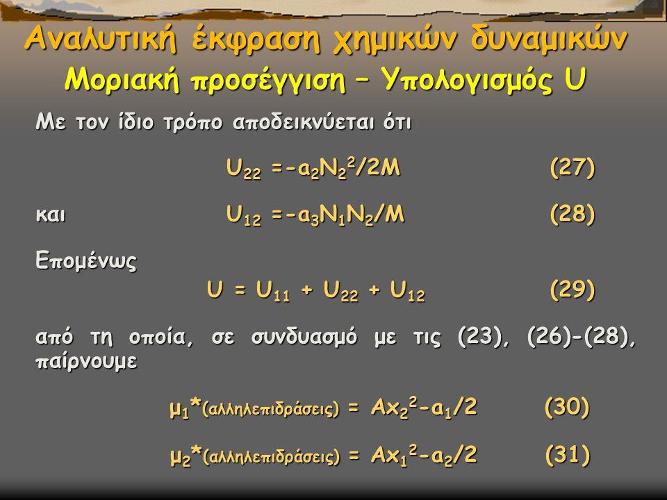 Αναλυτική έκφραση χημικών δυναμικών Μοριακή προσέγγιση – Υπολογισμός U