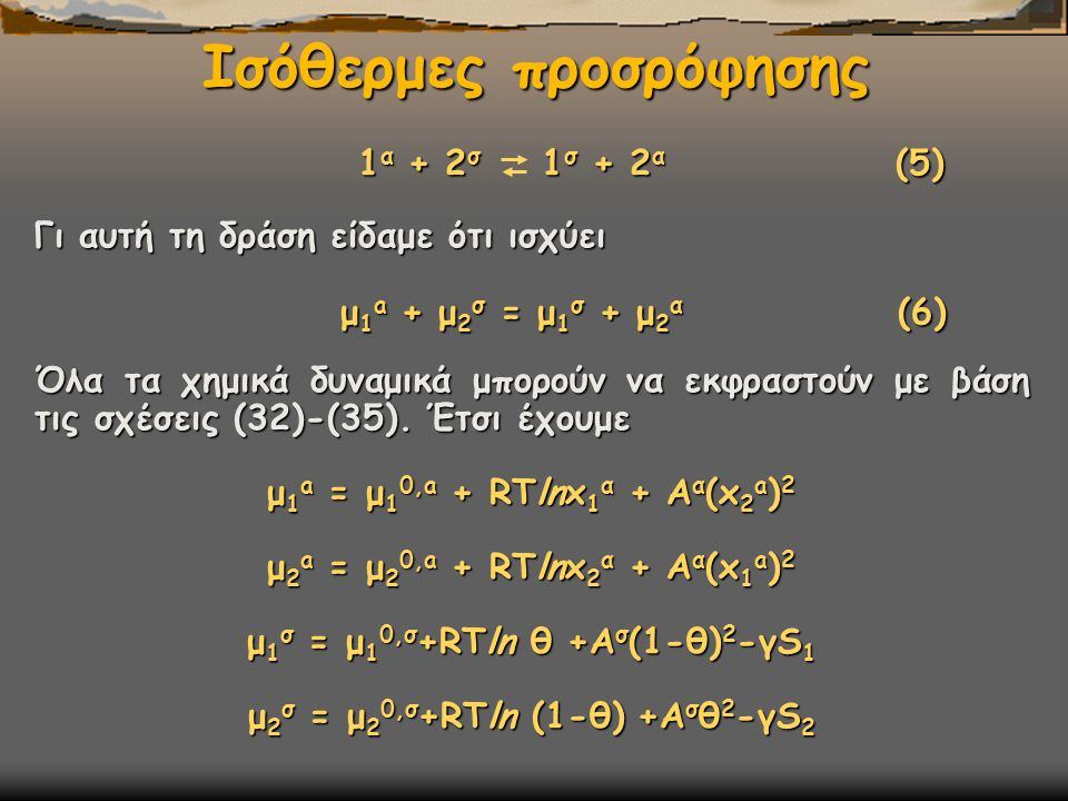 Ισόθερμες προσρόφησης μ1σ = μ10,σ+RΤln θ +Ασ(1-θ)2-γS1
