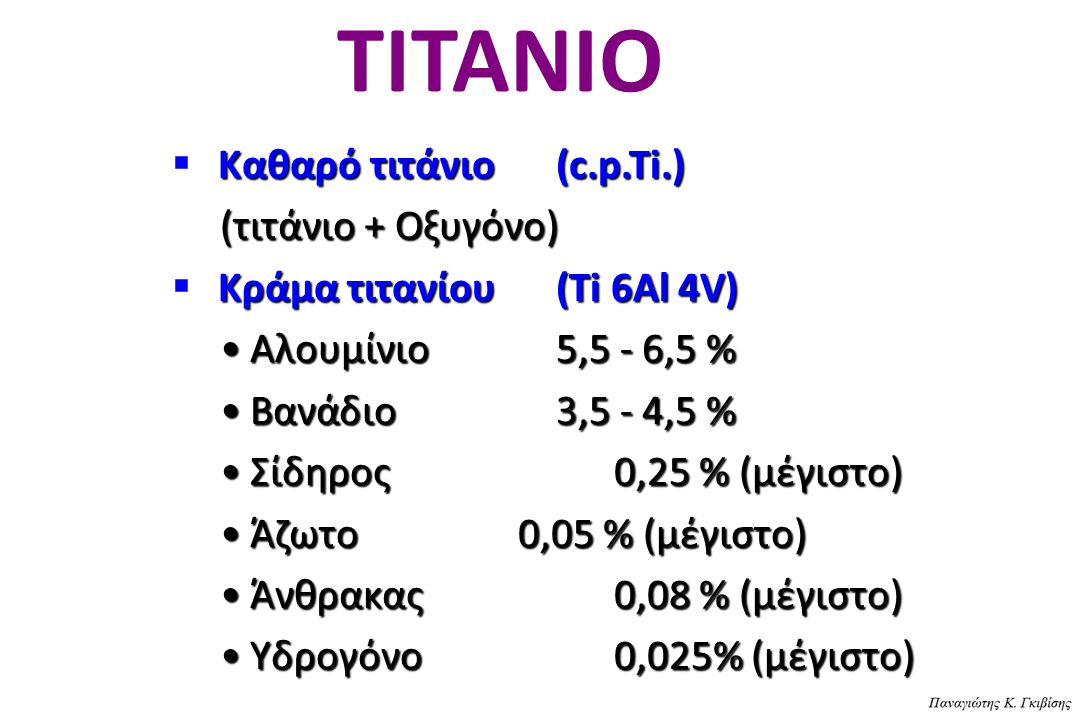 ΤΙΤΑΝΙΟ Καθαρό τιτάνιο (c.p.Ti.) (τιτάνιο + Οξυγόνο)