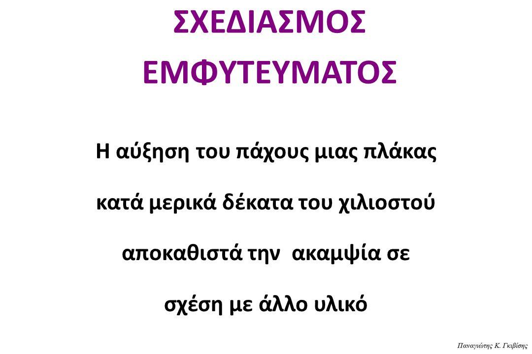 ΣΧΕΔΙΑΣΜΟΣ ΕΜΦΥΤΕΥΜΑΤΟΣ