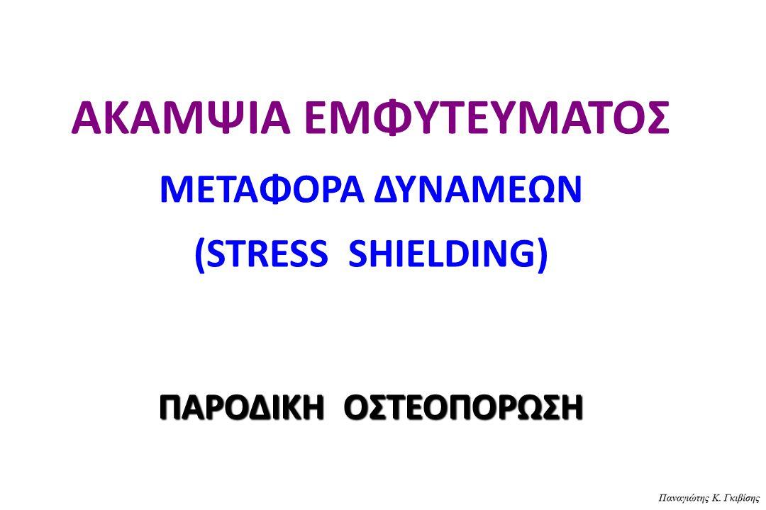 ΑΚΑΜΨΙΑ ΕΜΦΥΤΕΥΜΑΤΟΣ ΜΕΤΑΦΟΡΑ ΔΥΝΑΜΕΩΝ (STRESS SHIELDING)