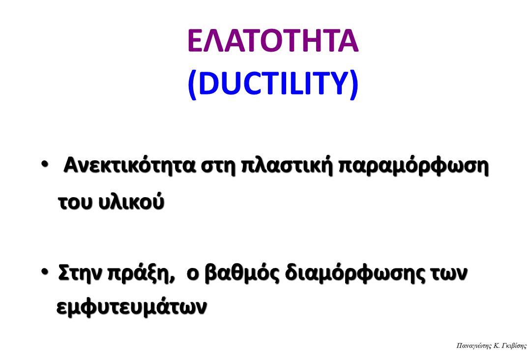 ΕΛΑΤΟΤΗΤΑ (DUCTILITY)