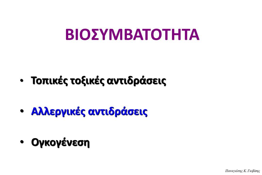 ΒΙΟΣΥΜΒΑΤΟΤΗΤΑ Αλλεργικές αντιδράσεις Ογκογένεση