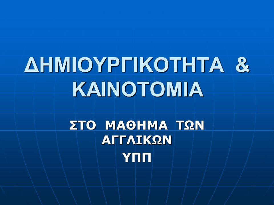 ΔΗΜΙΟΥΡΓΙΚΟΤΗΤΑ & ΚΑΙΝΟΤΟΜΙΑ