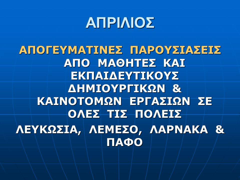ΛΕΥΚΩΣΙΑ, ΛΕΜΕΣΟ, ΛΑΡΝΑΚΑ & ΠΑΦΟ