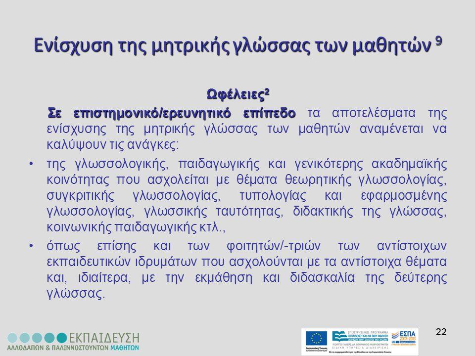 Ενίσχυση της μητρικής γλώσσας των μαθητών 9