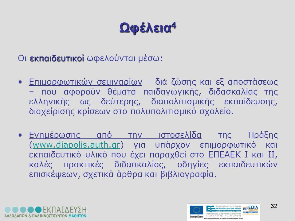 Ωφέλεια4 Οι εκπαιδευτικοί ωφελούνται μέσω:
