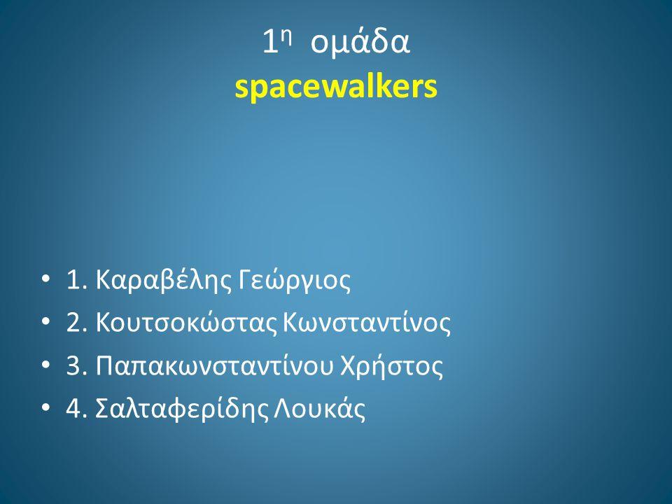 1η ομάδα spacewalkers 1. Kαραβέλης Γεώργιος