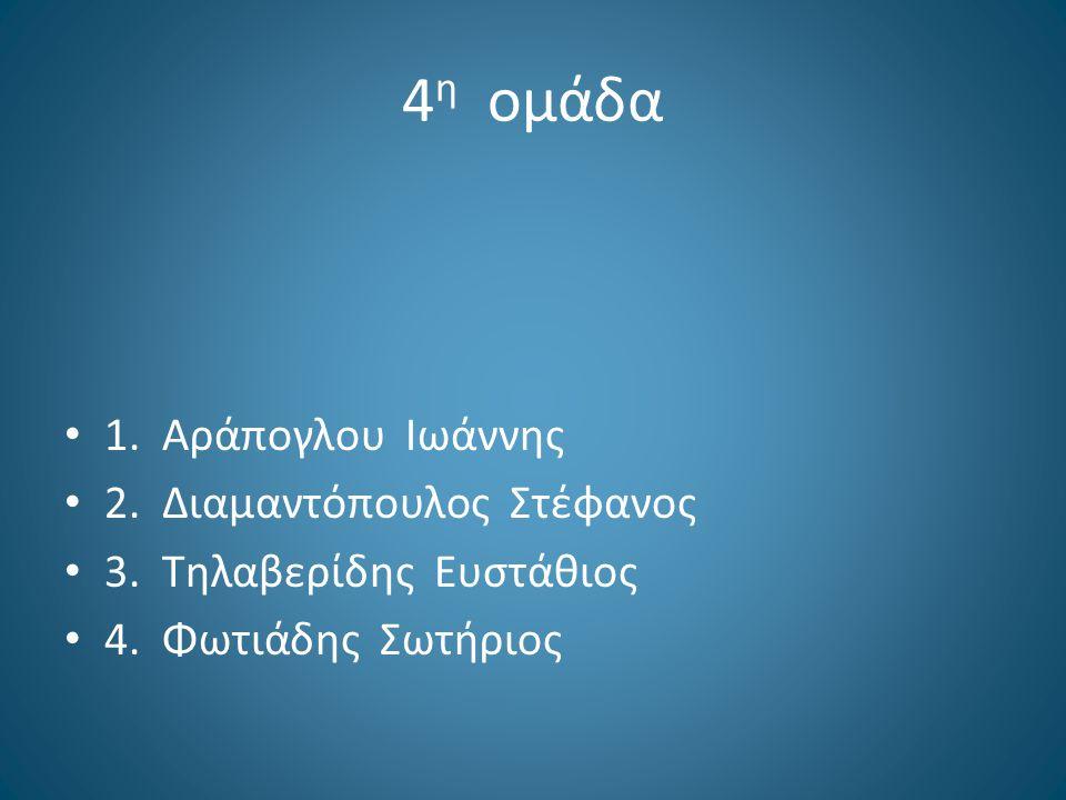 4η ομάδα 1. Αράπογλου Ιωάννης 2. Διαμαντόπουλος Στέφανος