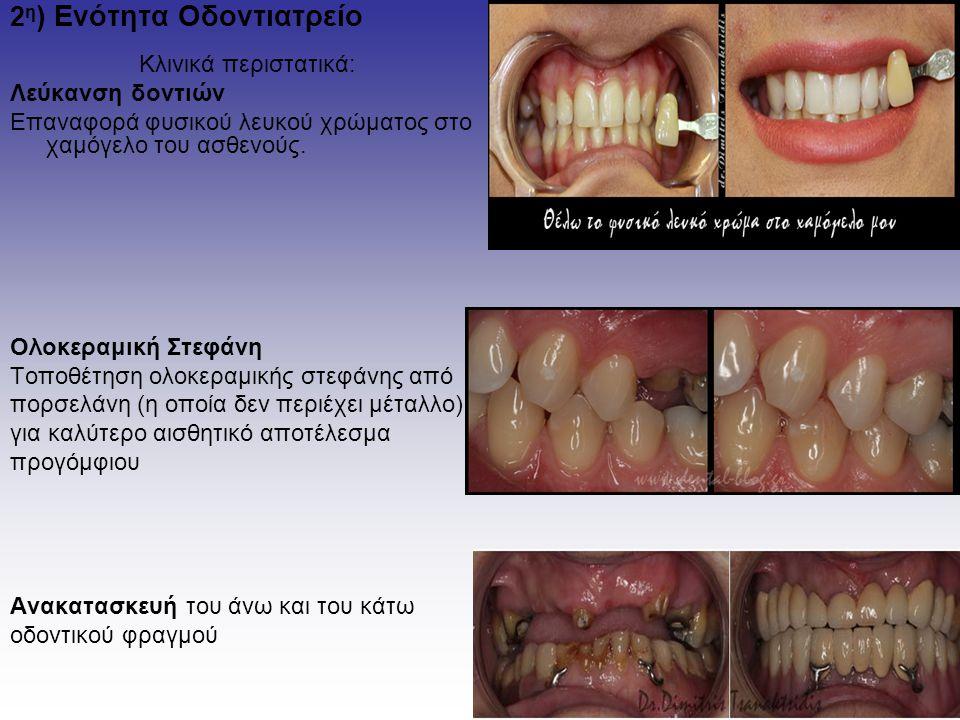 2η) Ενότητα Οδοντιατρείο