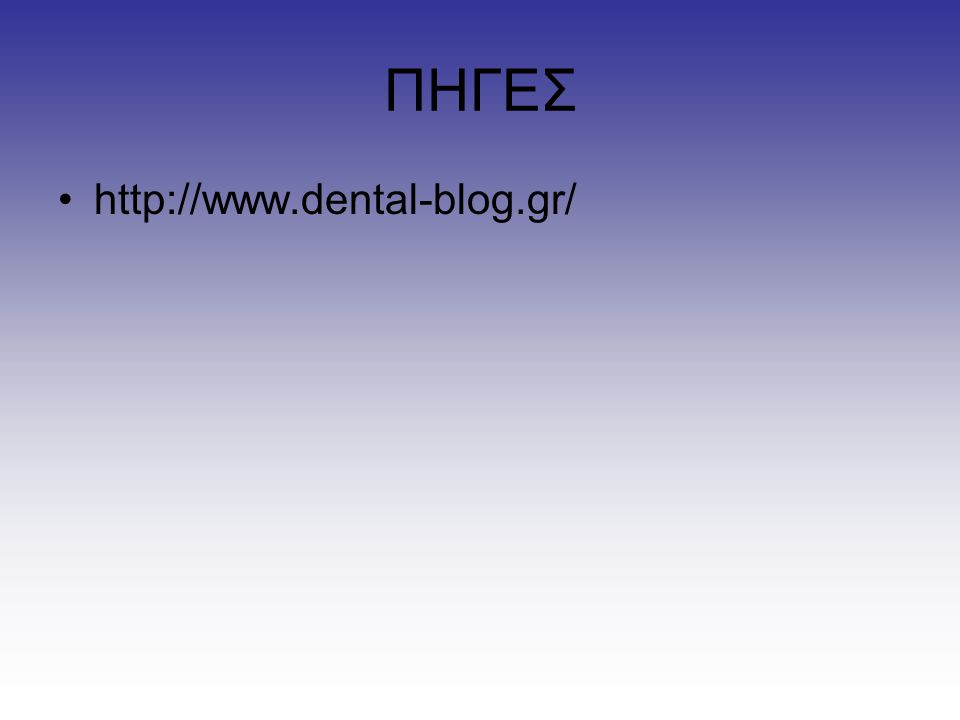 ΠΗΓΕΣ http://www.dental-blog.gr/