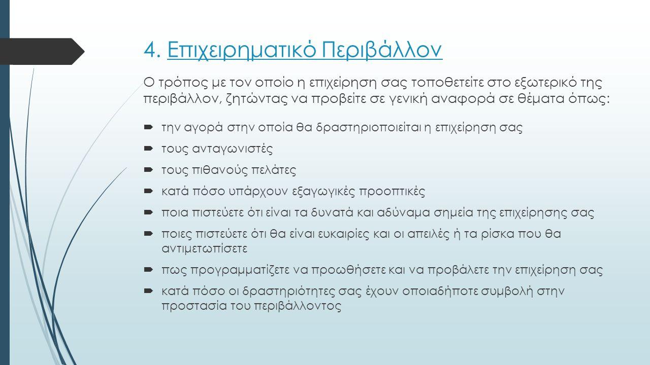 4. Επιχειρηματικό Περιβάλλον