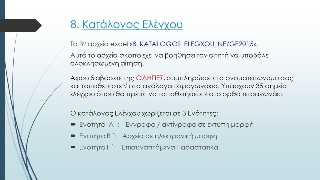 8. Κατάλογος Ελέγχου Το 3ο αρχείο excel «8_KATALOGOS_ELEGXOU_NE/GE2015».