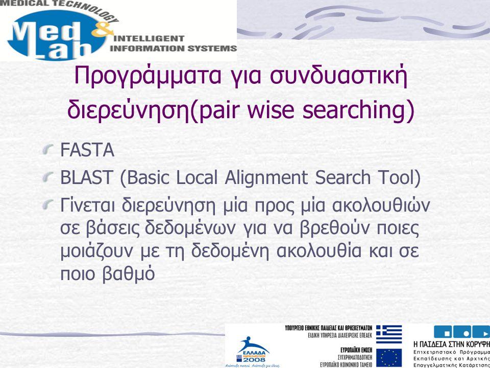Προγράμματα για συνδυαστική διερεύνηση(pair wise searching)
