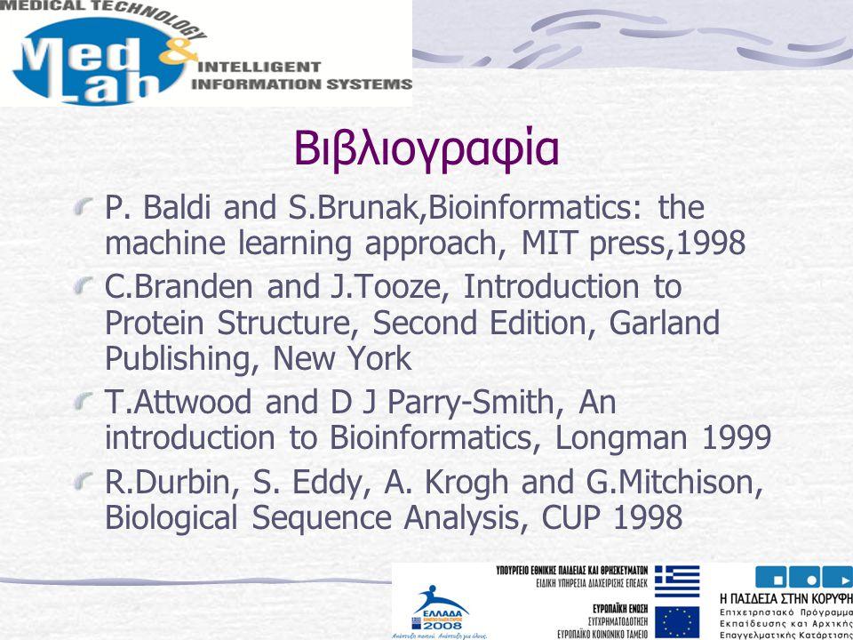 Βιβλιογραφία P. Baldi and S.Brunak,Bioinformatics: the machine learning approach, MIT press,1998.