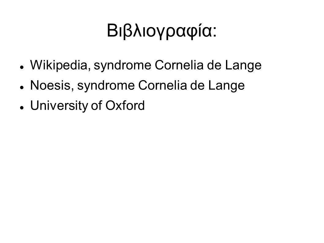 Βιβλιογραφία: Wikipedia, syndrome Cornelia de Lange