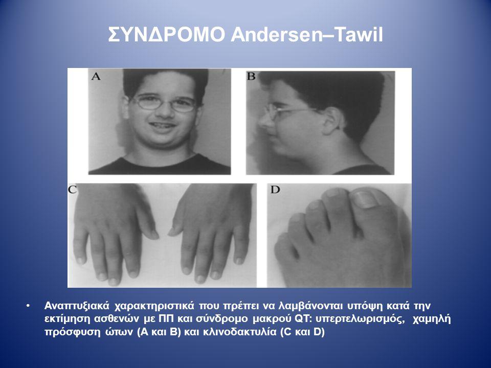 ΣΥΝΔΡΟΜΟ Andersen–Tawil