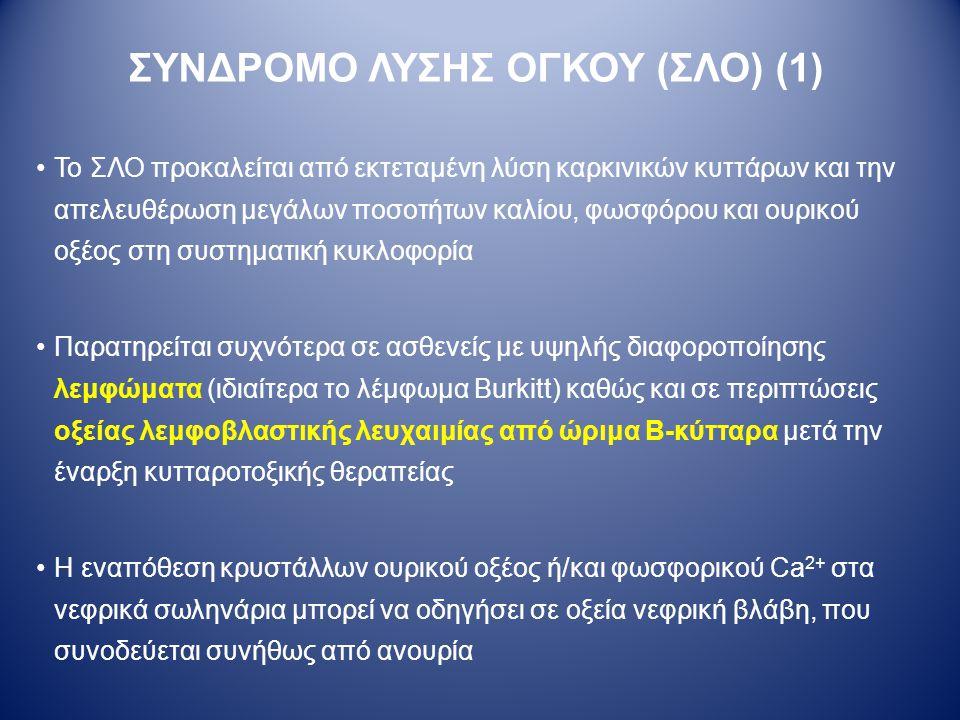 ΣΥΝΔΡΟΜΟ ΛΥΣΗΣ ΟΓΚΟΥ (ΣΛΟ) (1)