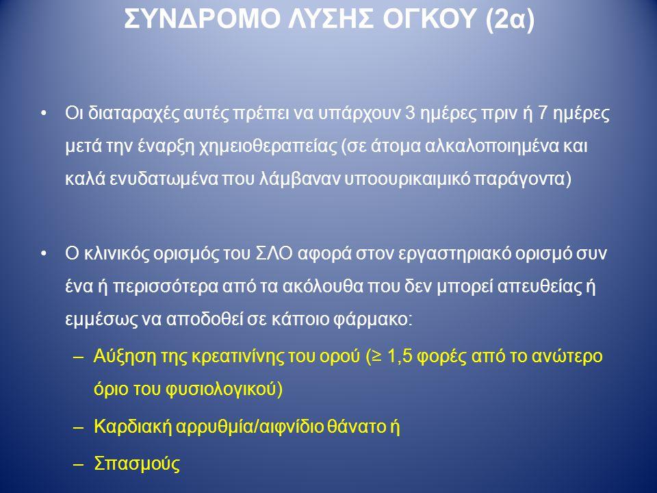ΣΥΝΔΡΟΜΟ ΛΥΣΗΣ ΟΓΚΟΥ (2α)