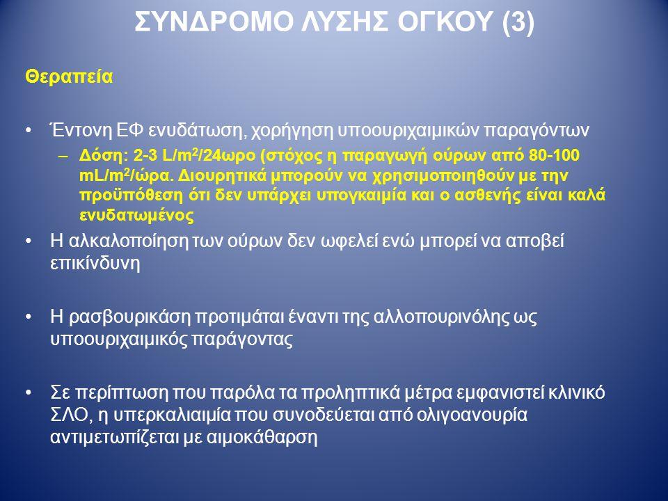 ΣΥΝΔΡΟΜΟ ΛΥΣΗΣ ΟΓΚΟΥ (3)