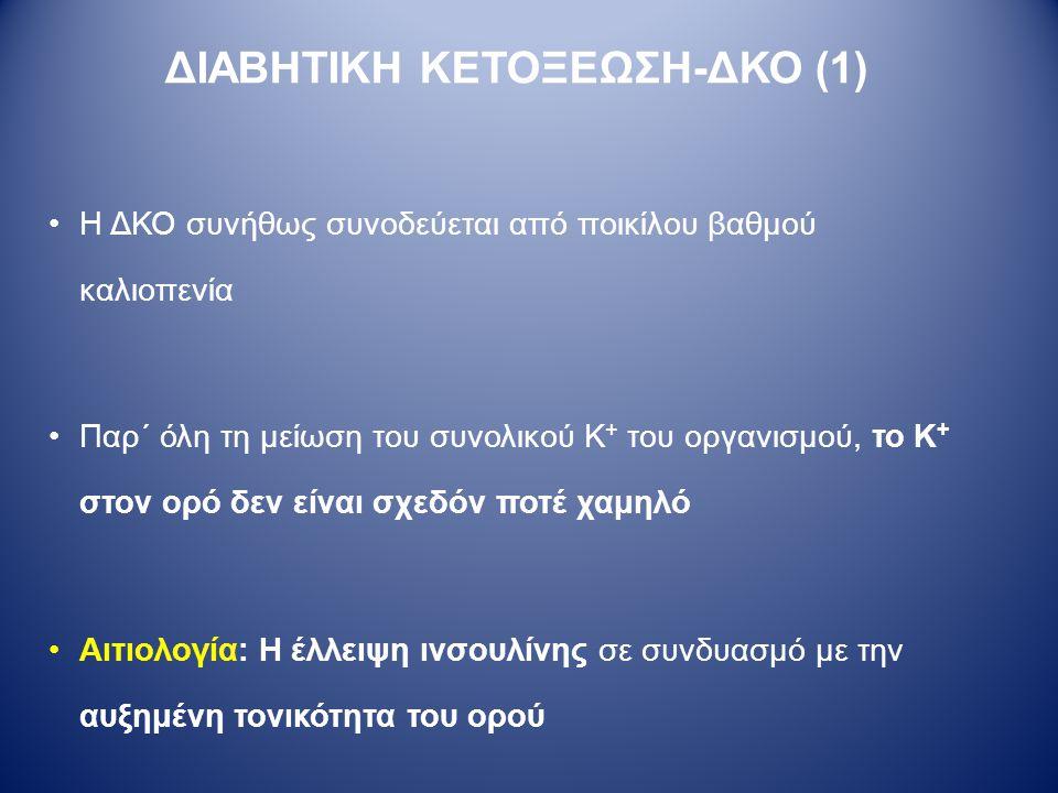 ΔΙΑΒΗΤΙΚΗ ΚΕΤΟΞΕΩΣΗ-ΔΚΟ (1)