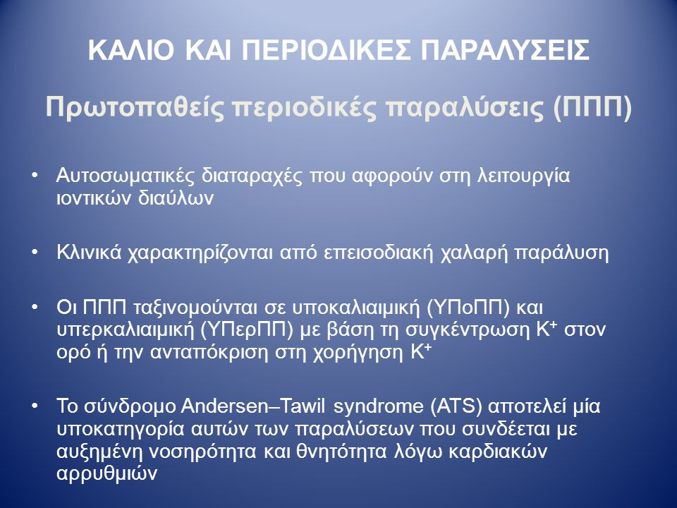 ΚΑΛΙΟ ΚΑΙ ΠΕΡΙΟΔΙΚΕΣ ΠΑΡΑΛΥΣΕΙΣ