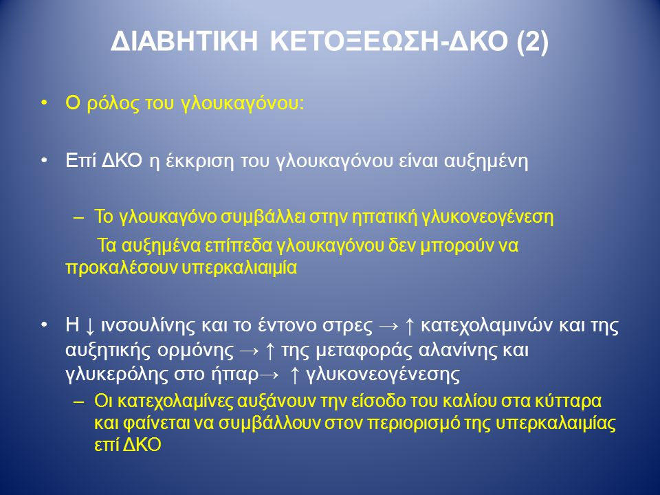 ΔΙΑΒΗΤΙΚΗ ΚΕΤΟΞΕΩΣΗ-ΔΚΟ (2)
