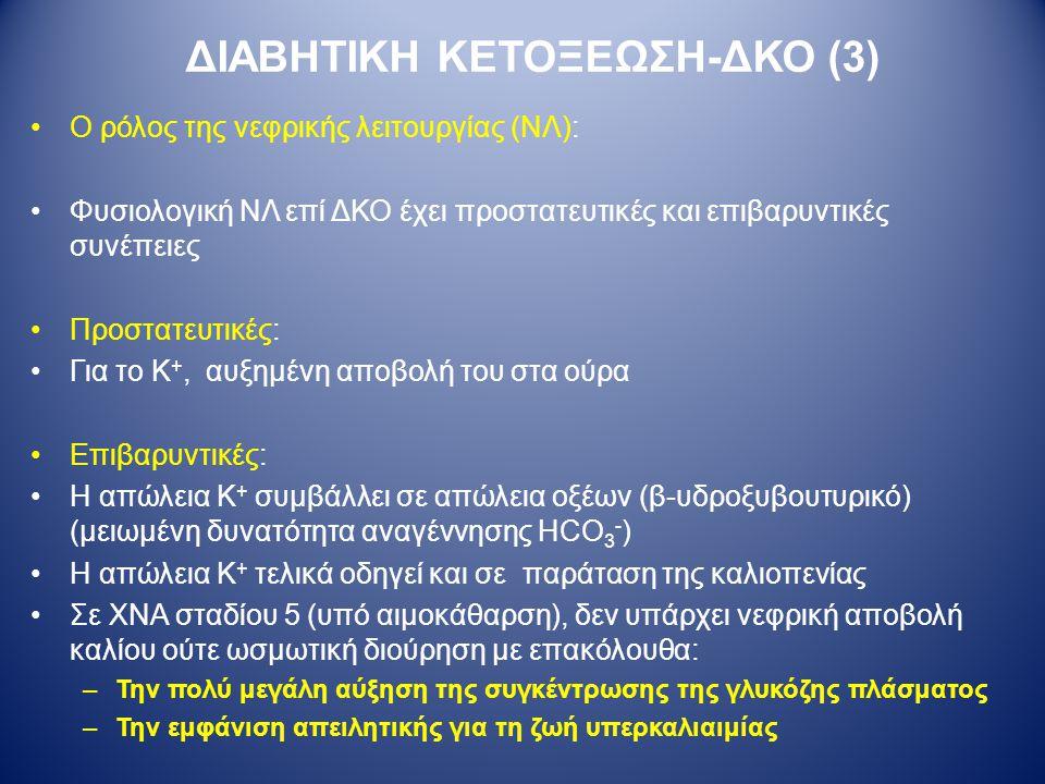 ΔΙΑΒΗΤΙΚΗ ΚΕΤΟΞΕΩΣΗ-ΔΚΟ (3)