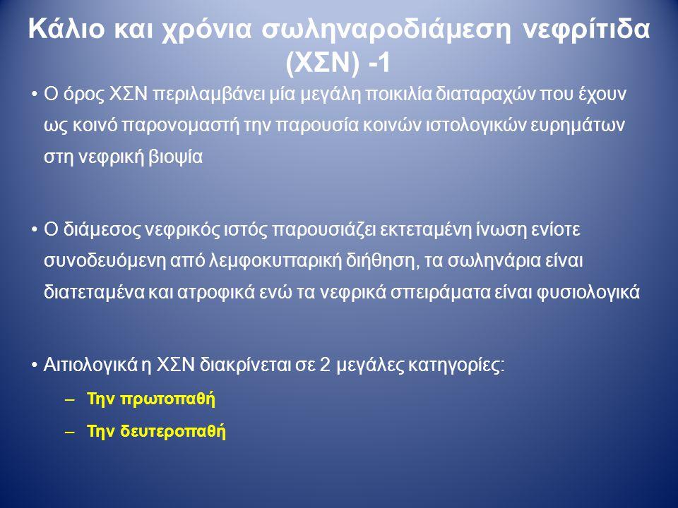 Κάλιο και χρόνια σωληναροδιάμεση νεφρίτιδα (ΧΣΝ) -1