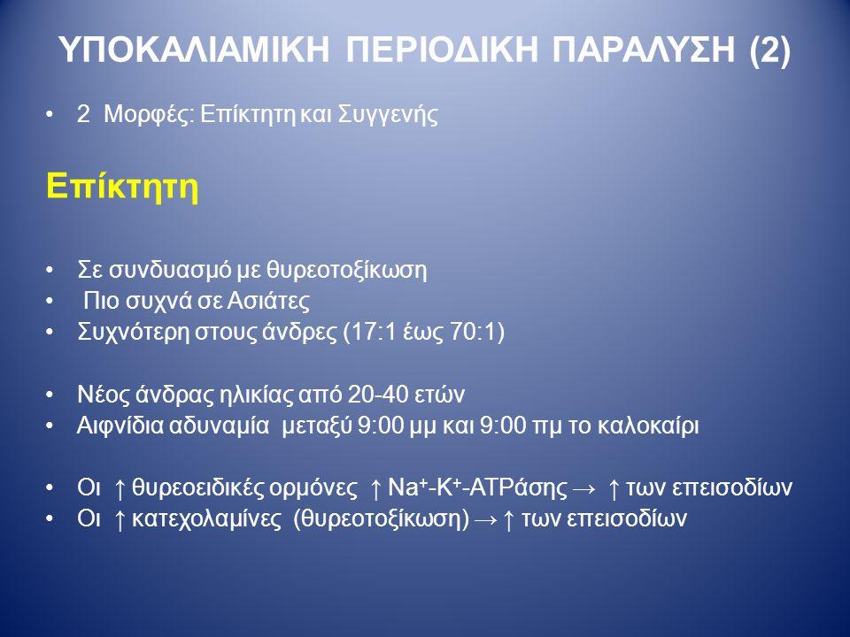ΥΠΟΚΑΛΙΑΜΙΚΗ ΠΕΡΙΟΔΙΚΗ ΠΑΡΑΛΥΣΗ (2)