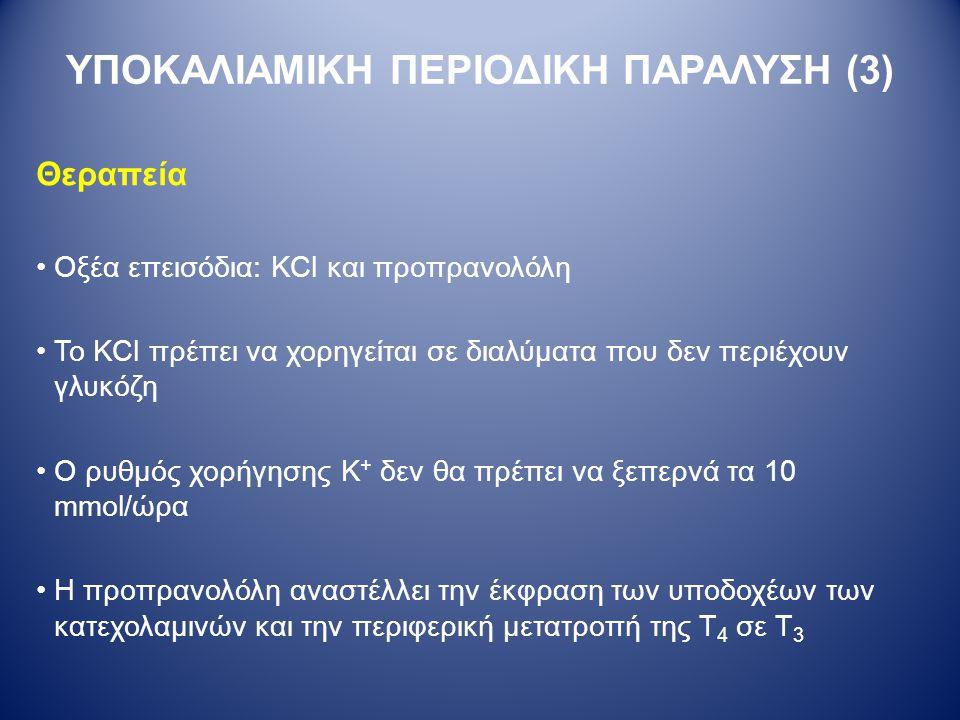 ΥΠΟΚΑΛΙΑΜΙΚΗ ΠΕΡΙΟΔΙΚΗ ΠΑΡΑΛΥΣΗ (3)