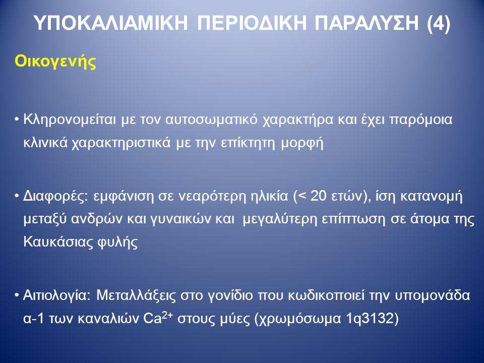 ΥΠΟΚΑΛΙΑΜΙΚΗ ΠΕΡΙΟΔΙΚΗ ΠΑΡΑΛΥΣΗ (4)