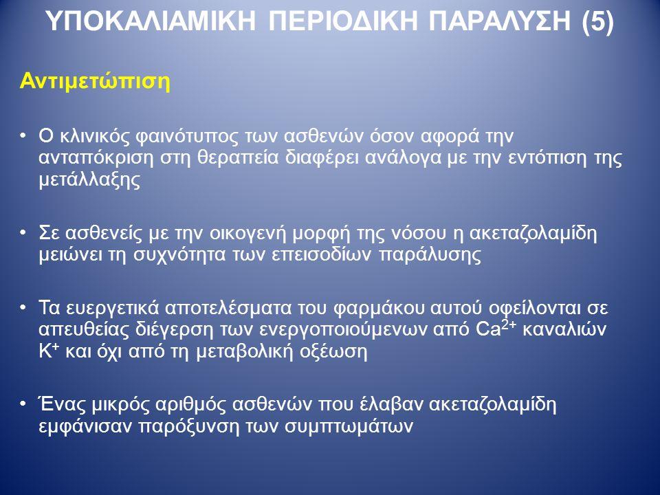 ΥΠΟΚΑΛΙΑΜΙΚΗ ΠΕΡΙΟΔΙΚΗ ΠΑΡΑΛΥΣΗ (5)