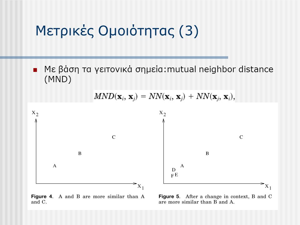 Μετρικές Ομοιότητας (3)