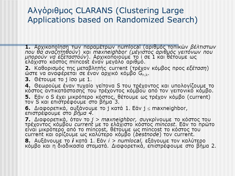 Αλγόριθμος CLARANS (Clustering Large Applications based on Randomized Search)