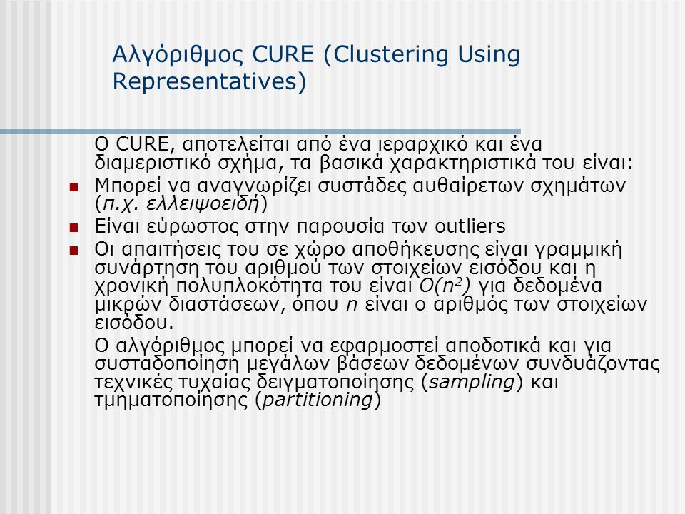 Αλγόριθμος CURE (Clustering Using Representatives)