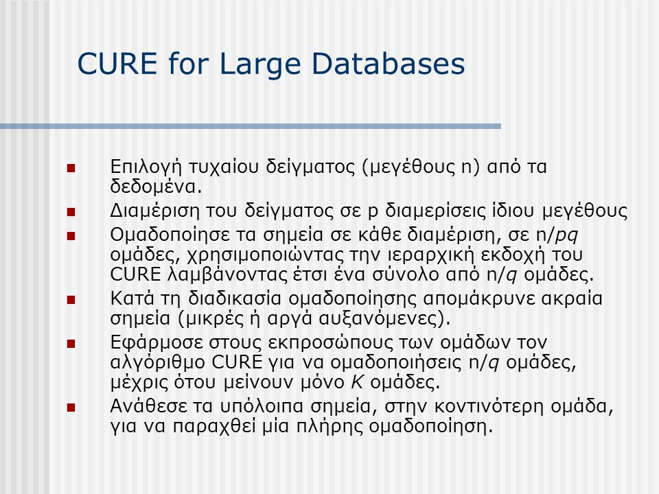 CURE for Large Databases
