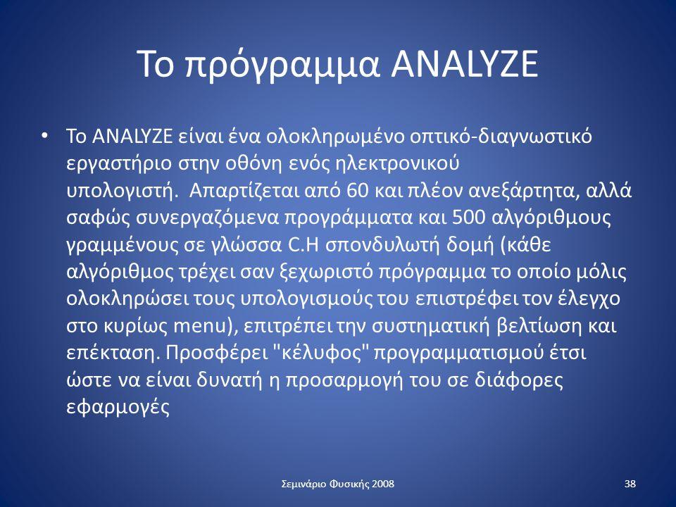 Το πρόγραμμα ANALYZE
