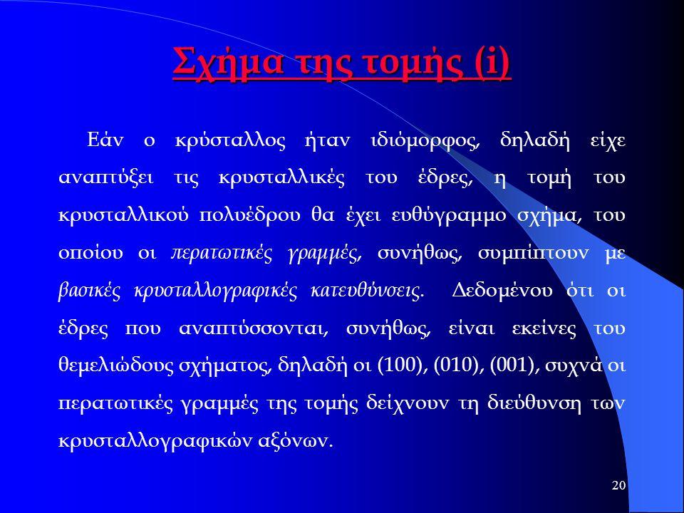 Σχήμα της τομής (i)
